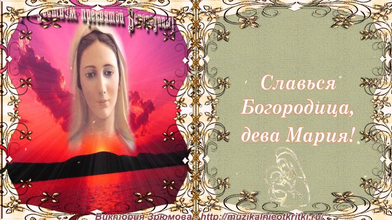 Музыкальная открытка к пресвятой богородице 704