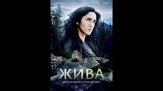 Фільм Жива 2016 про УПА (українське кіно)  Ukraine film