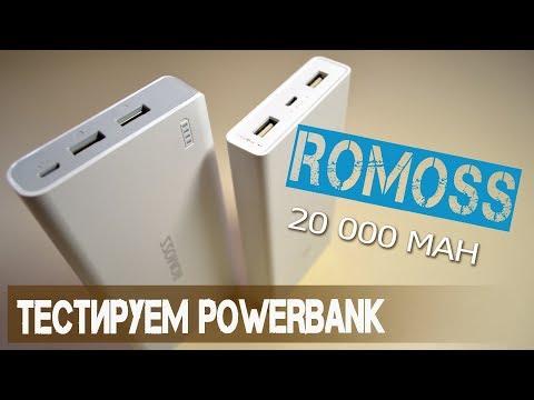 ROMOSS Sense 6 Plus 20000Mah. Обзор сравнение и тест