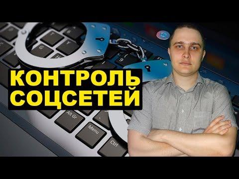 Кремль будет отслеживать недовольных в интернете. НовостиСВЕРХДЕРЖАВЫ
