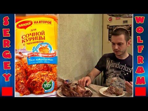 Магги на второе для сочной курицы с чесноком(Maggi for juicy chicken with garlic)