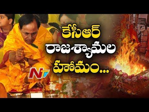 CM KCR to Perform Raja Shyamala Chandi Yagam at Erravalli   NTV