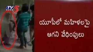 Viral Video : యూపీలో మహిళలపై ఆగని వేధింపులు