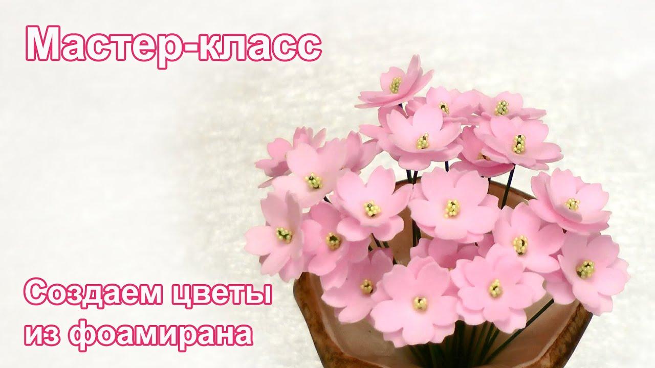Цветы из фома мастер класс фото