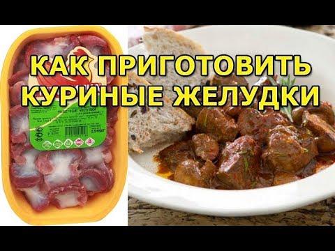 Как правильно приготовить куриные желудки