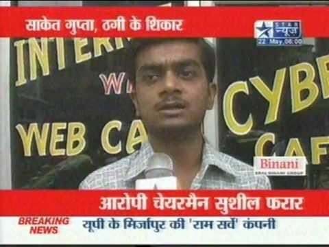 Ram survey and Speak Asia Online Star news video Scam & Fraud