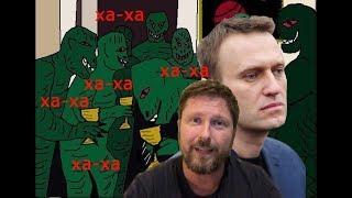 Навальный отменит налоги и всех посадит