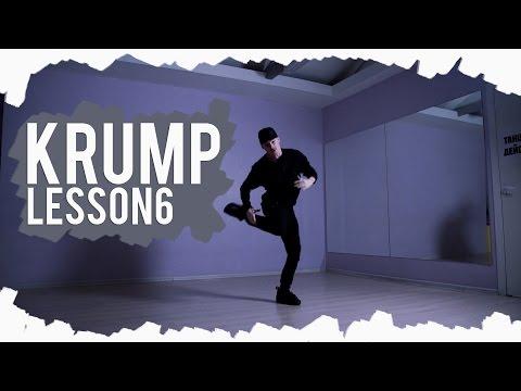 Крамп уроки/Krump Tutorials | Lesson 6 - PUNCH