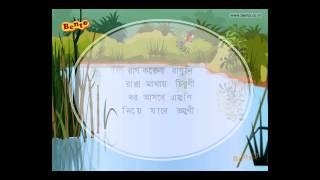 Bengali Nursery Rhymes raag kore na raguni
