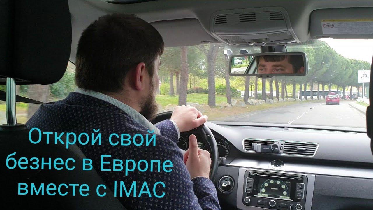 """Бизнес в Европе . Моя поездка в главный офис """"IMAC"""""""