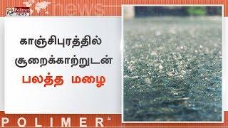 காஞ்சிபுரத்தில் சூறைக்காற்றுடன் பலத்த மழை | #HeavyRain | #Kanchipuram