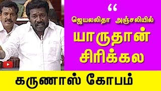 """""""Everybody laughed while Jayalalitha Amma Funeral"""" – Karunaas Angry statement on His Selfie Photo"""