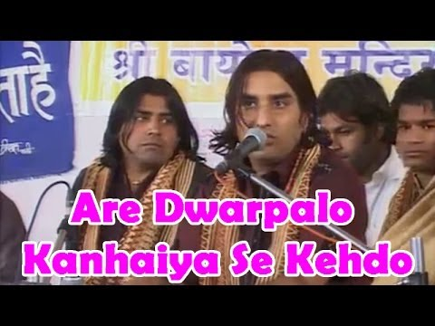 Are Dwarpalo Kanhaiya Se Kehdo | Prakash Mali Songs | 2014 Live Bhajan | Shri Krishna Popular Song video