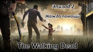Ходячие мертвецы игра прохождение жажда помощи