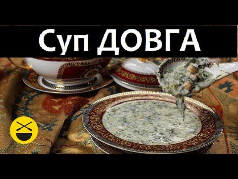 Сталик: азербайджанский суп Довга