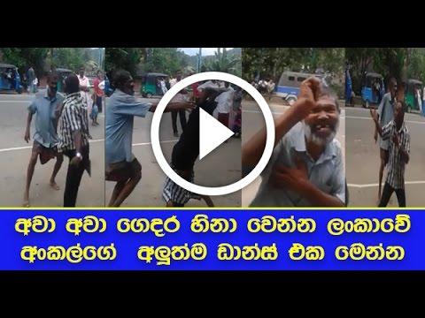 new  Funny Dance from sri lanka - www.gossiplankasinhalanews.com