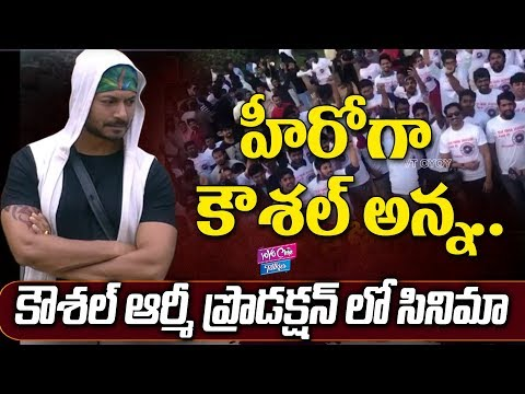 Kaushal New Movie In Kaushal Army Production | #BiggBoss2Winner | YOYO Cine Talkies