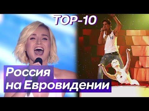 ТОП-10 выступлений 🇷🇺 РОССИИ на  ЕВРОВИДЕНИИ