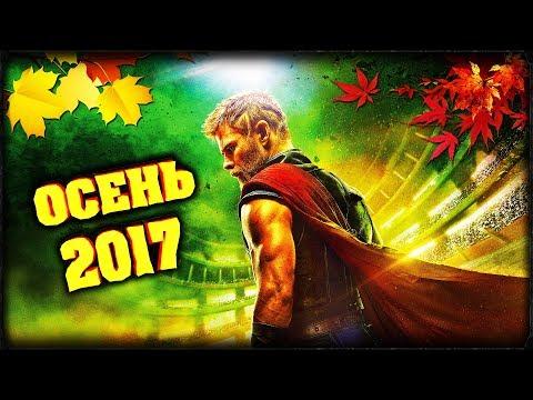 10 Самых ОЖИДАЕМЫХ Фильмов ОСЕНИ 2017