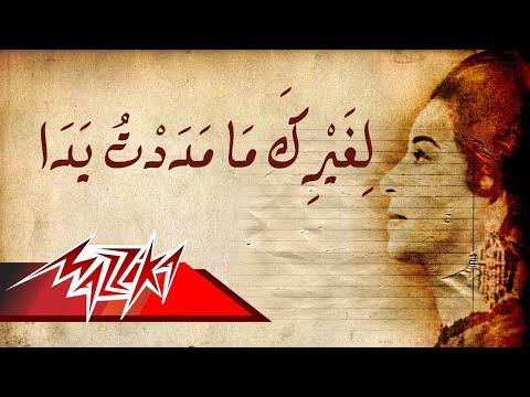 Le Ghairak Ma Madadt Yadan - Umm Kulthum لغيرك مامددت يدا - ام كلثوم