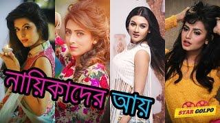 বাংলা মুভি নায়িকাদের আয়   Bangla Movie Actress Real Income per Movie   Mahi   Pori   Nusrat   Mim