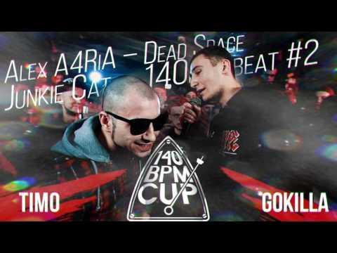 Биты 140 BPM CUP: TIMO X GOKILLA