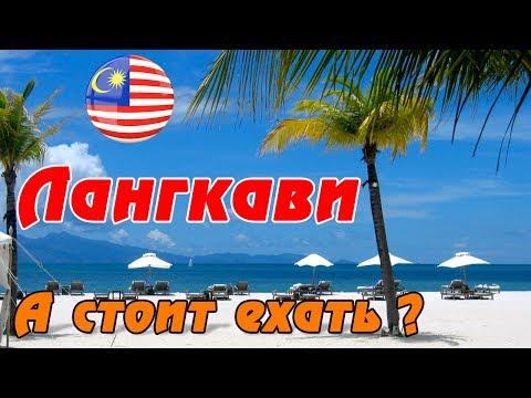 Лангкави - резюме об отдыхе, оценка острова, цены на отель. Сколько стоит перелет в Малайзию?