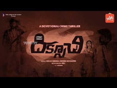 Diksoochi Motion Poster - A Devotional Crime Thriller Movie - SRS Diksoochi Movie | YOYO TV Channel