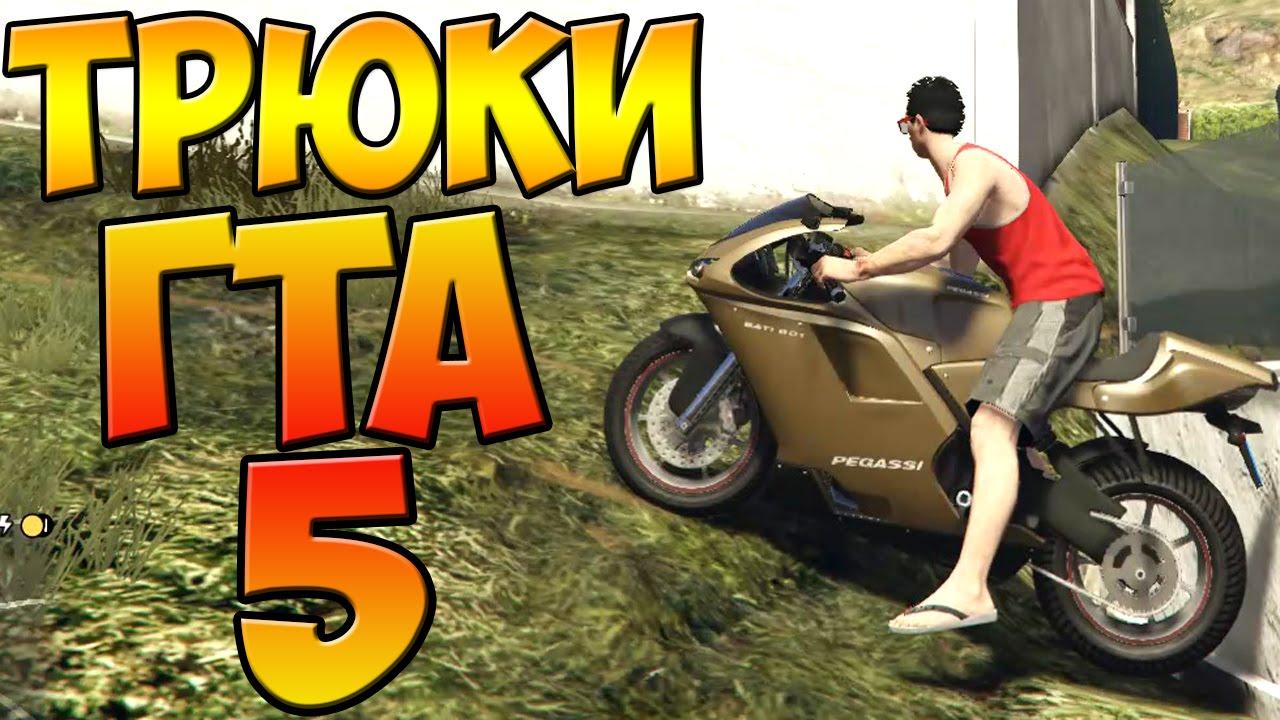 Как сделать мотоцикл в гта 5 151