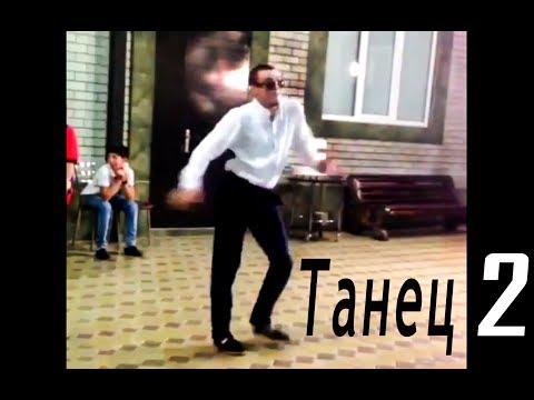Он Просто КРАСАВЧИК каждый раз Удивляет своим необычным танцем супер танец 2