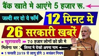PM मोदी का बड़ा ऐलान ! आज 18 जनवरी की बड़ी 26 बड़ी ख़बरें, 18 January PM Modi Govt News, Breaking News
