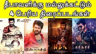 தீபாவளிக்கு மல்லுக்கட்டும் பெரிய திரைப்படங்கள் | Diwali Released Movies | Sarkar Vs Viswasam Vs NGK