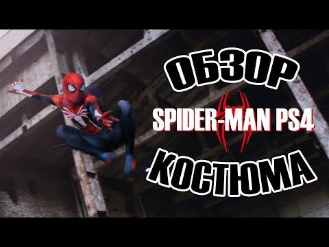 Обзор костюма — Человек-Паук PS4/Spider-Man PS4
