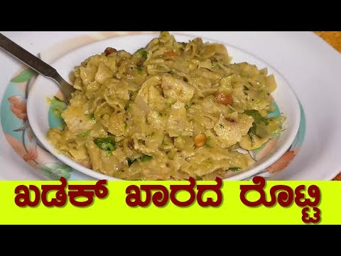 uttara karnataka special kharada rotti in kannada|jolada rotti oggarane|leftover jowar roti recipe