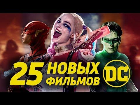 25 НОВЫХ ФИЛЬМОВ DC / БУДУЩЕЕ КИНОВСЕЛЕННОЙ