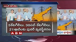 Andhra Pradesh Government reduced Power Tariffs