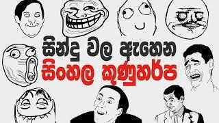 Misheard Sinhala Slangs : සින්දු වල ඇහෙන සිංහල කුණුහර්ප