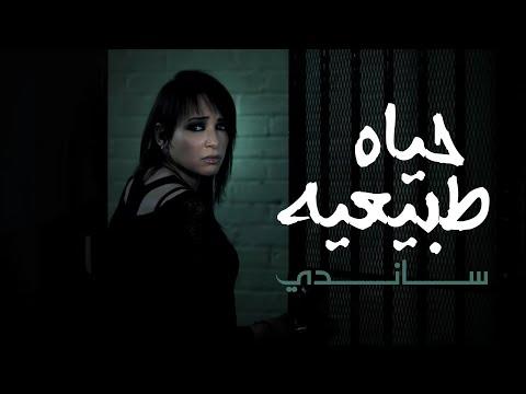 Hayah Tabeaya - Sandy