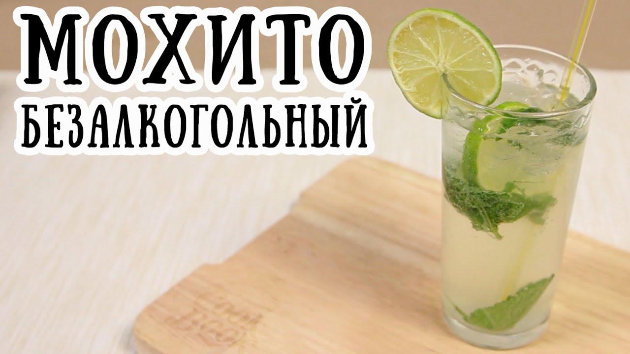 Безалкогольный мохито в домашних условиях рецепт