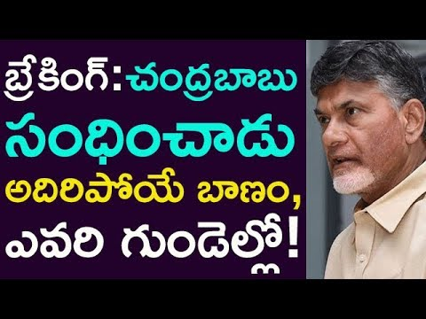 Breaking: Chandrababu Targeted Them Very Badly !! See Whom He Targeted ! || Taja30