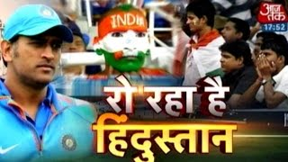 India's Dream Run At 2015 World Cup Comes To An End