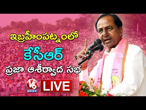CM KCR LIVE | TRS Public Meeting In Ibrahimpatnam | Telangana Elections 2018 | V6 News