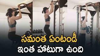 సమంత ఏంటండీ ఇంత హాటుగా ఉంది | Samantha Fitness Challenge | Samantha Gym Videos | Telugu Movie News