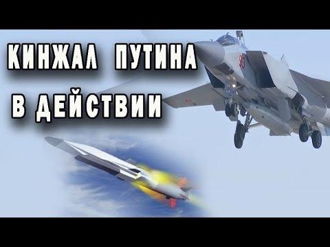 Кинжал в действии: испытания гиперзвуковой ракеты прошли успешно