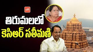KCR's Wife Kalvakuntla Shobha Arrives To Tirumala Tirupati | Telangana CM | Latest News
