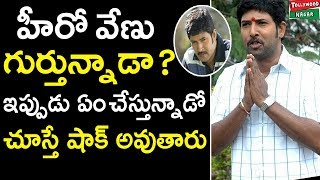 Unknown and Interesting Facts About Hero Venu Thottempudi | Tollywood Nagar