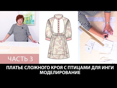 Платье с птицами на Ингу Как сделать сложную выкройку платья Моделирование Раскрой Примерка Часть 3