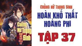 CHƯƠNG 37 - CUỒNG NỮ TRỌNG SINH - HOÀN KHỐ THẤT HOÀNG PHI