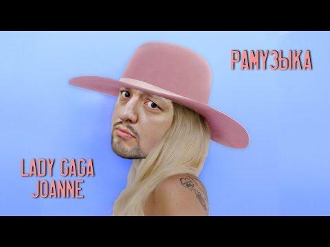 (ОБЗОР АЛЬБОМА) Lady Gaga - Joanne ФЛОП?
