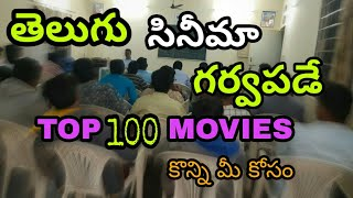 Telugu Best Movies || 1943  to 1960 Best Movies